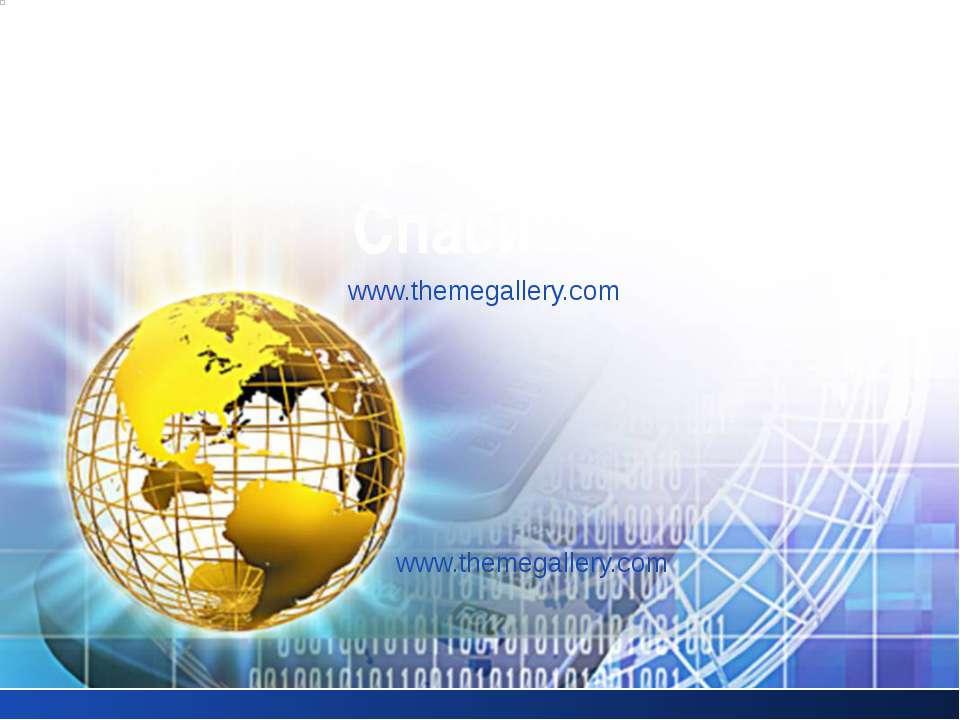 www.themegallery.com Спасибо! www.themegallery.com