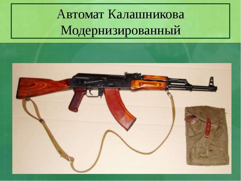 Автомат Калашникова Модернизированный
