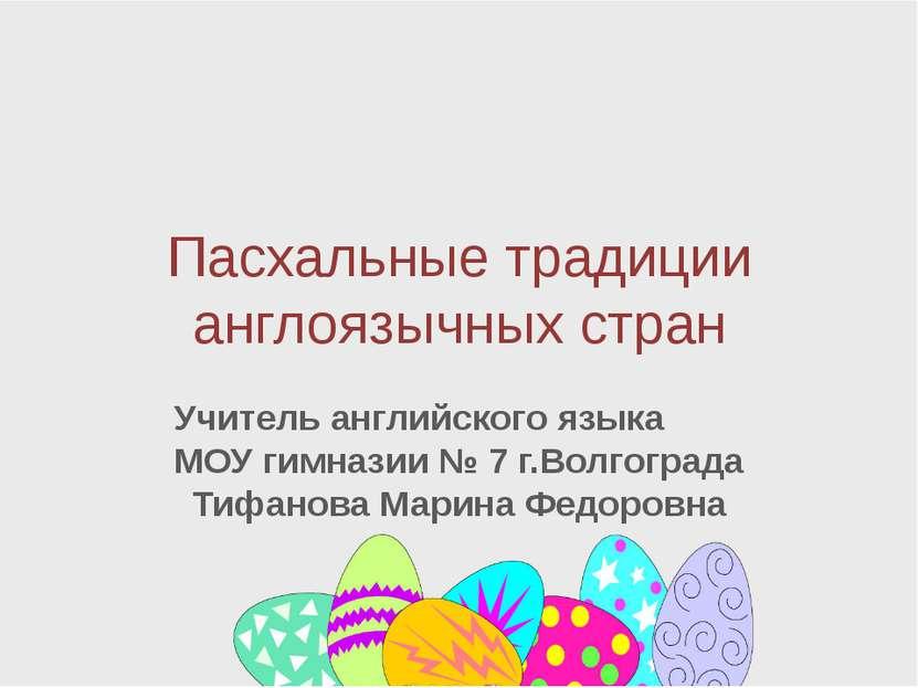 Пасхальные традиции англоязычных стран Учитель английского языка МОУ гимназии...