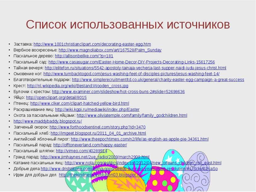 Список использованных источников Заставка: http://www.1001christianclipart.co...