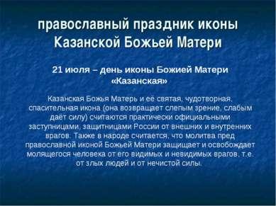 православный праздник иконы Казанской Божьей Матери 21 июля – день иконы Божи...