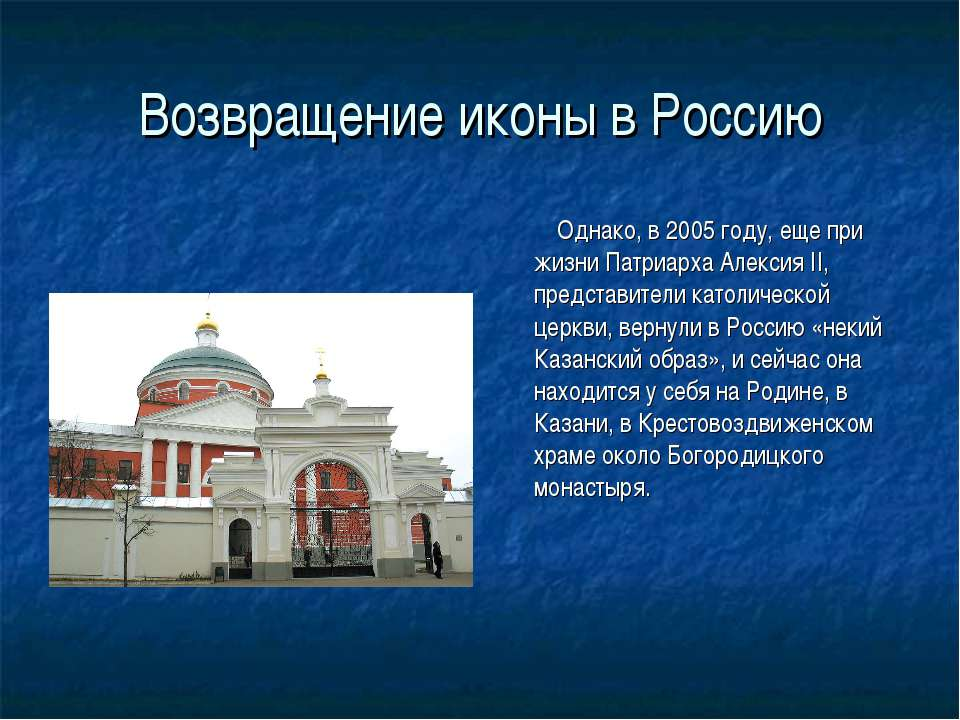 Возвращение иконы в Россию Однако, в 2005 году, еще при жизни Патриарха Алекс...
