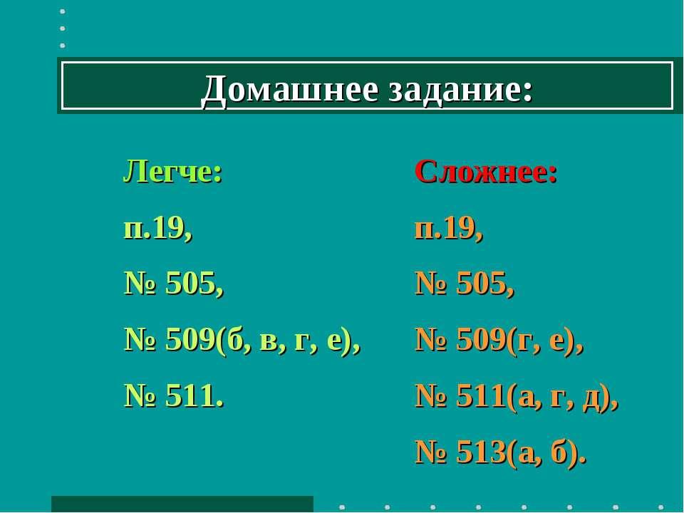 Домашнее задание: Легче: п.19, № 505, № 509(б, в, г, е), № 511. Сложнее: п.19...