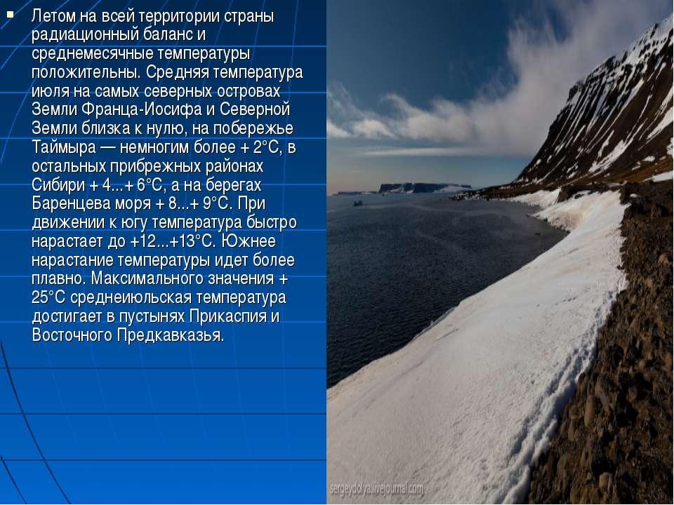 Летом на всей территории страны радиационный баланс и среднемесячные температ...