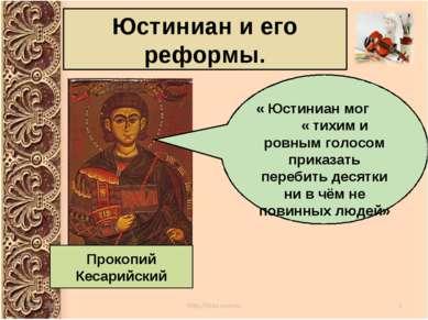 Юстиниан и его реформы. Прокопий Кесарийский « Юстиниан мог « тихим и ровным ...