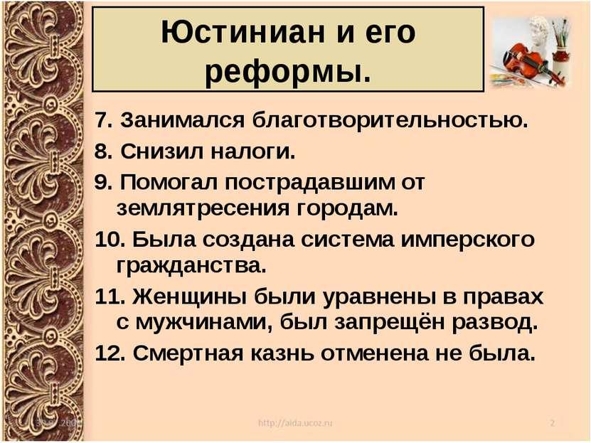 Юстиниан и его реформы. 7. Занимался благотворительностью. 8. Снизил налоги. ...