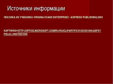 ЛЕКСИКА ИЗ УЧЕБНИКА VIRGINIA EVANS ENTERPRISE1 –EXPRESS PUBLISHING,2003 КАРТИ...