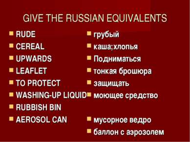 GIVE THE RUSSIAN EQUIVALENTS RUDE CEREAL UPWARDS LEAFLET TO PROTECT WASHING-U...