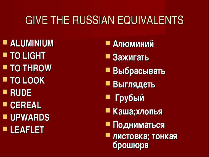 GIVE THE RUSSIAN EQUIVALENTS ALUMINIUM TO LIGHT TO THROW TO LOOK RUDE CEREAL ...