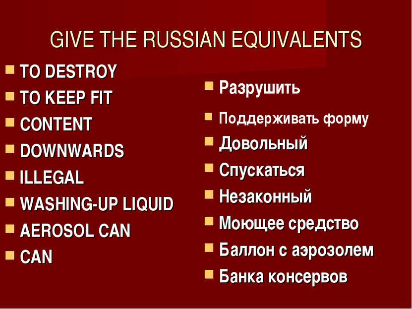 GIVE THE RUSSIAN EQUIVALENTS TO DESTROY TO KEEP FIT CONTENT DOWNWARDS ILLEGAL...