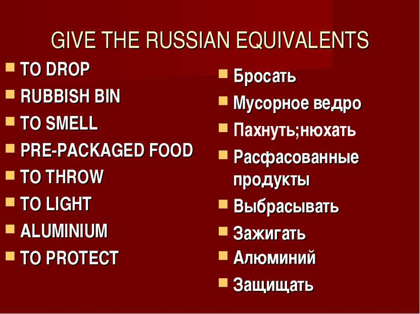 GIVE THE RUSSIAN EQUIVALENTS TO DROP RUBBISH BIN TO SMELL PRE-PACKAGED FOOD T...