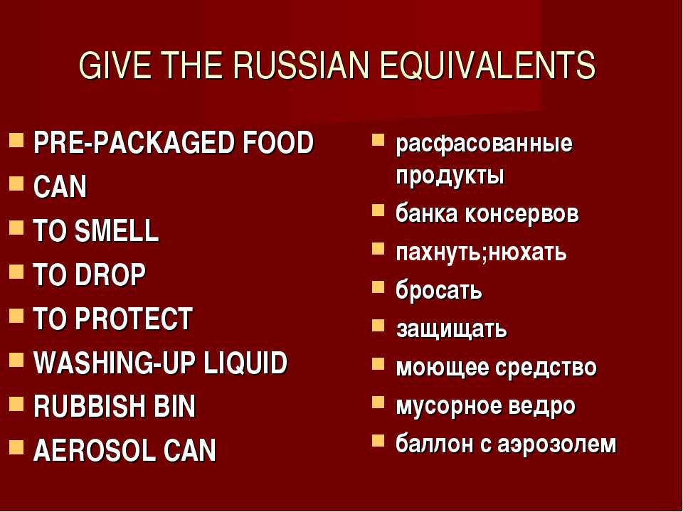 GIVE THE RUSSIAN EQUIVALENTS PRE-PACKAGED FOOD CAN TO SMELL TO DROP TO PROTEC...