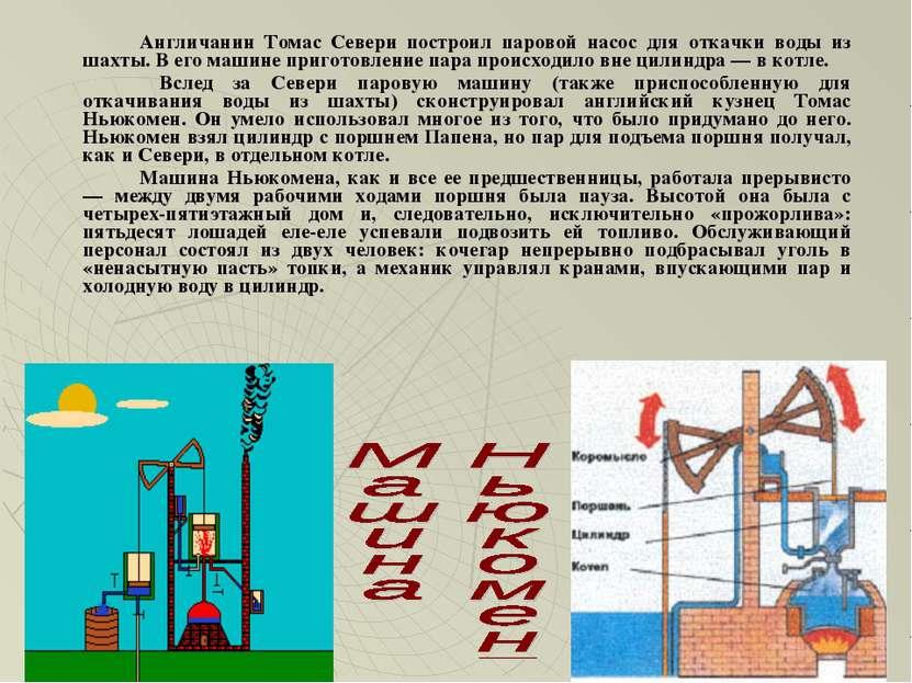Англичанин Томас Севери построил паровой насос для откачки воды из шахты. В е...