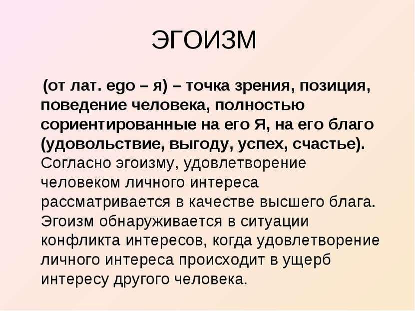 ЭГОИЗМ (от лат. ego – я) – точка зрения, позиция, поведение человека, полност...