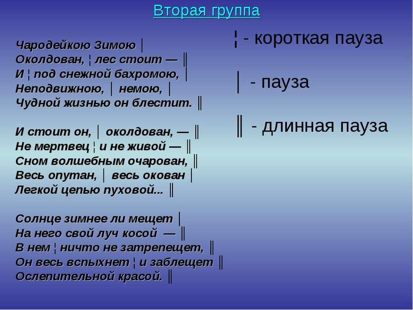 Вторая группа Чародейкою Зимою │ Околдован, ¦ лес стоит — ║ И ¦ под снежной б...