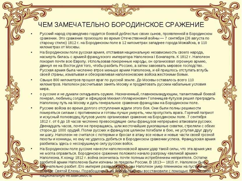 ЧЕМ ЗАМЕЧАТЕЛЬНО БОРОДИНСКОЕ СРАЖЕНИЕ Русский народ справедливо гордится боев...