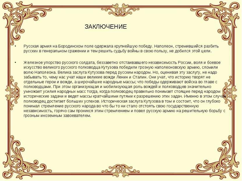 ЗАКЛЮЧЕНИЕ Русская армия на Бородинском поле одержала крупнейшую победу. Напо...