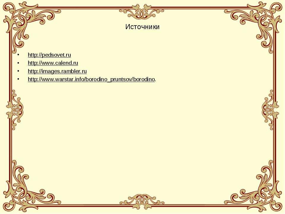 Источники http://pedsovet.ru http://www.calend.ru http://images.rambler.ru ht...