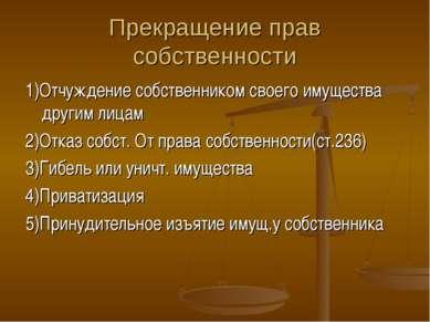 Прекращение прав собственности 1)Отчуждение собственником своего имущества др...
