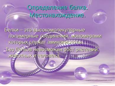 Определение белка. Местонахождение. Белки – это высокомолекулярные полимерные...