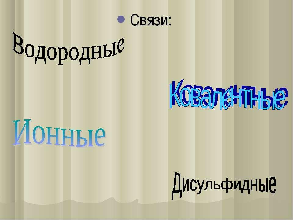 Связи: