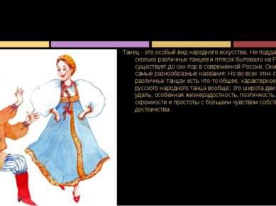 Танец - это особый вид народного искусства. Не поддаётся счёту сколько различ...
