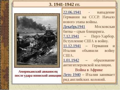 3. 1941-1942 гг. 22.06.1941 - нападение Германии на СССР. Начало нового этапа...