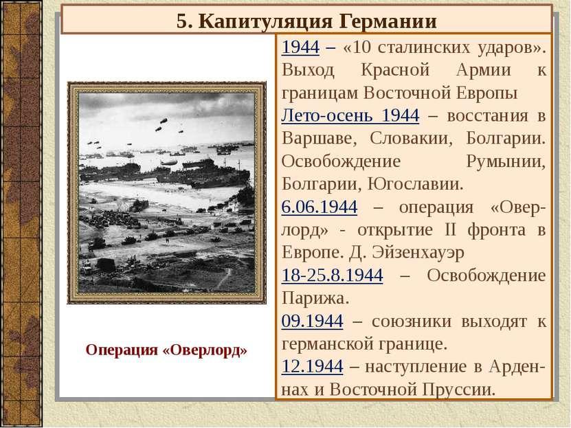 5. Капитуляция Германии 1944 – «10 сталинских ударов». Выход Красной Армии к ...