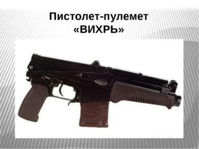 Пистолет-пулемет «ВИХРЬ»