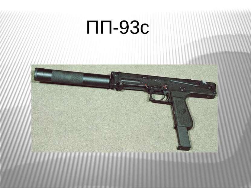 ПП-93с