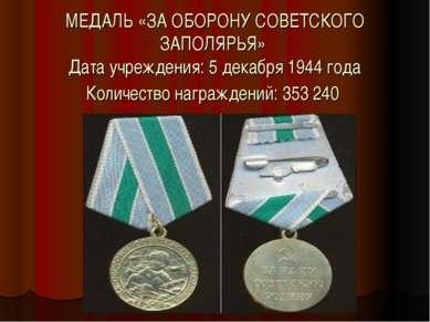МЕДАЛЬ «ЗА ОБОРОНУ СОВЕТСКОГО ЗАПОЛЯРЬЯ» Дата учреждения: 5 декабря 1944 года...