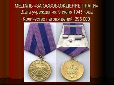 МЕДАЛЬ «ЗА ОСВОБОЖДЕНИЕ ПРАГИ» Дата учреждения: 9 июня 1945 года Количество н...