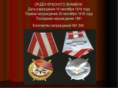 ОРДЕН КРАСНОГО ЗНАМЕНИ Дата учреждения 16 сентября 1918 года Первое награжден...