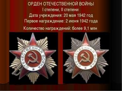 ОРДЕН ОТЕЧЕСТВЕННОЙ ВОЙНЫ I степени, II степени Дата учреждения: 20 мая 1942 ...