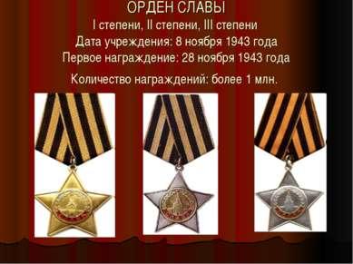 ОРДЕН СЛАВЫ I степени, II степени, III степени Дата учреждения: 8 ноября 1943...