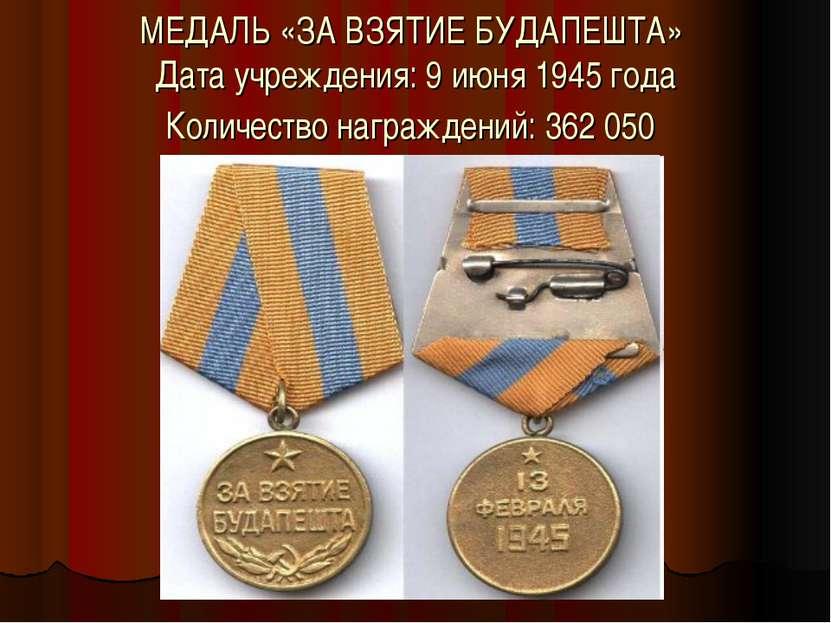 МЕДАЛЬ «ЗА ВЗЯТИЕ БУДАПЕШТА» Дата учреждения: 9 июня 1945 года Количество наг...