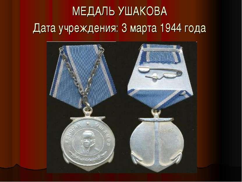 МЕДАЛЬ УШАКОВА Дата учреждения: 3 марта 1944 года