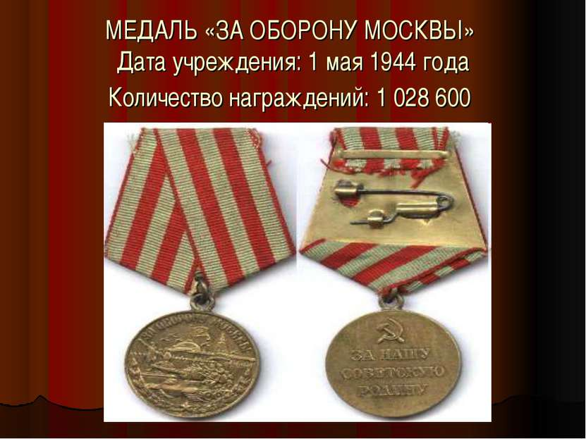 МЕДАЛЬ «ЗА ОБОРОНУ МОСКВЫ» Дата учреждения: 1 мая 1944 года Количество награж...