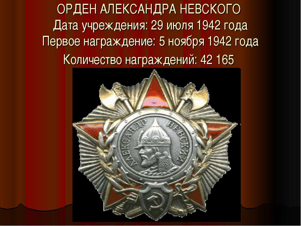 ОРДЕН АЛЕКСАНДРА НЕВСКОГО Дата учреждения: 29 июля 1942 года Первое награжден...