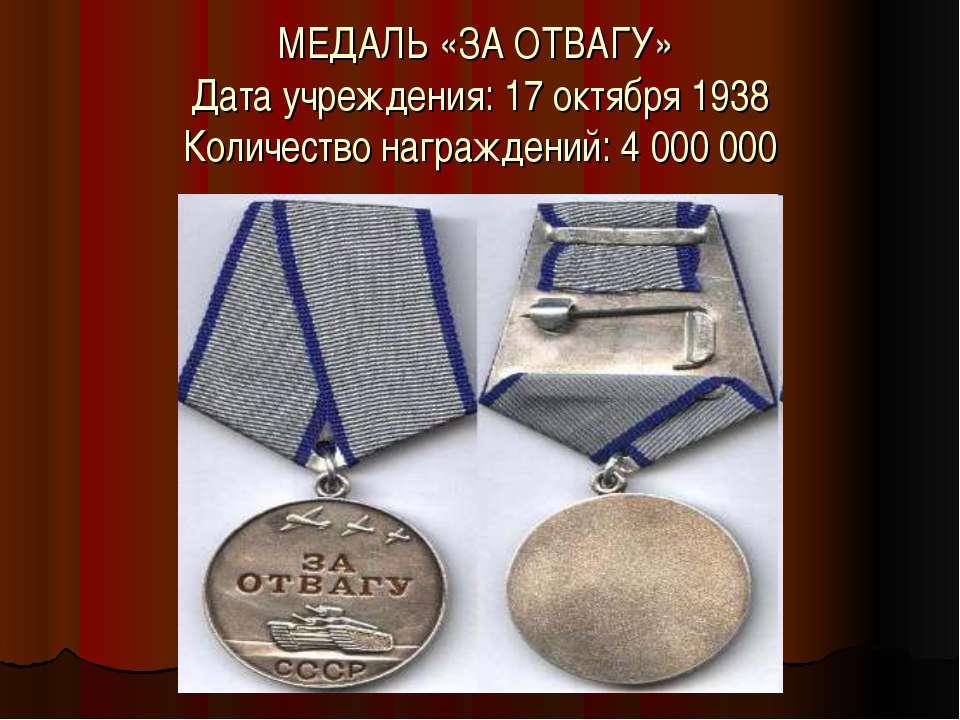 МЕДАЛЬ «ЗА ОТВАГУ» Дата учреждения: 17 октября 1938 Количество награждений: 4...