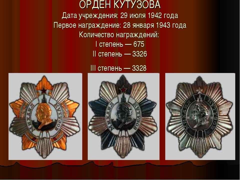 ОРДЕН КУТУЗОВА Дата учреждения: 29 июля 1942 года Первое награждение: 28 янва...