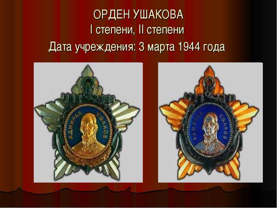 ОРДЕН УШАКОВА I степени, II степени Дата учреждения: 3 марта 1944 года