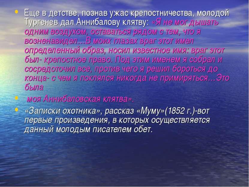 Еще в детстве, познав ужас крепостничества, молодой Тургенев дал Аннибалову к...