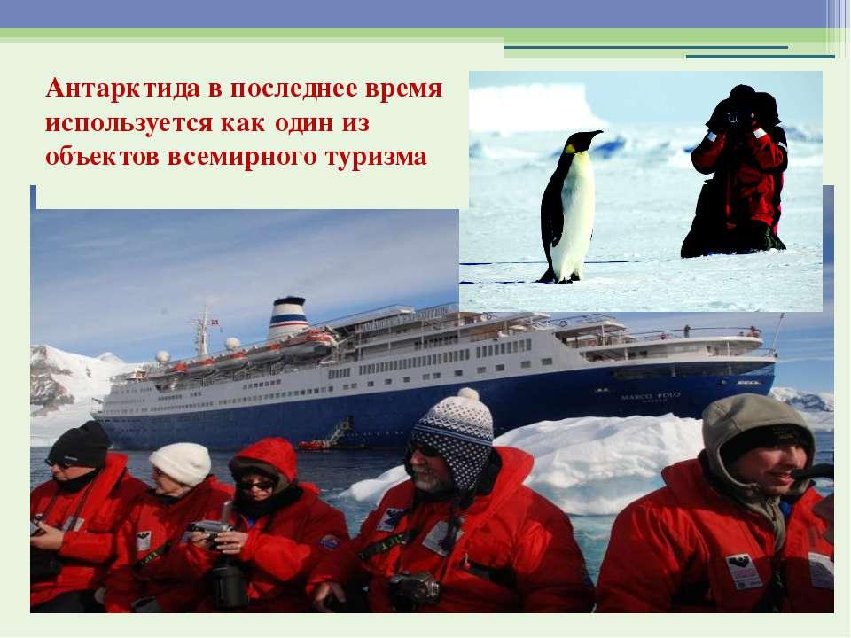 Антарктида в последнее время используется как один из объектов всемирного тур...