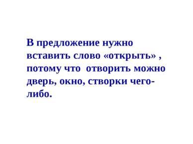 В предложение нужно вставить слово «открыть» , потому что отворить можно двер...