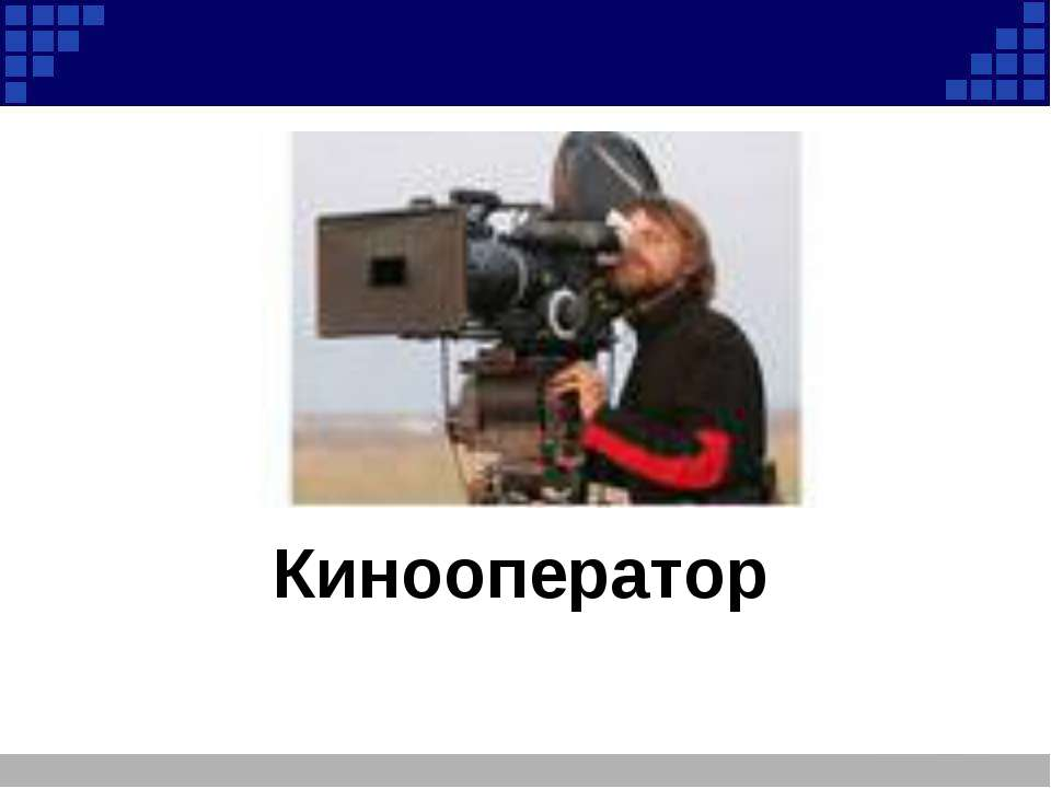 Кинооператор
