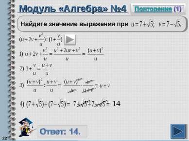 Модуль «Алгебра» №4 * Найдите значение выражения при