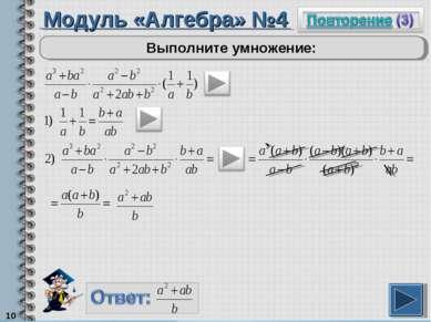 Модуль «Алгебра» №4 * Выполните умножение: