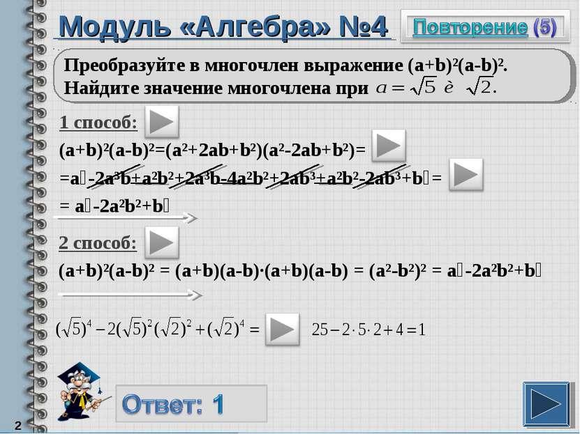 Модуль «Алгебра» №4 1 способ: (a+b)²(a-b)²=(a²+2ab+b²)(a²-2ab+b²)= =a⁴-2a³b+a...