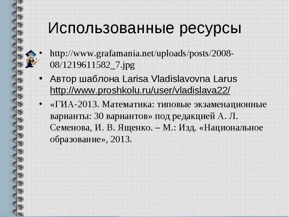 Использованные ресурсы http://www.grafamania.net/uploads/posts/2008-08/121961...